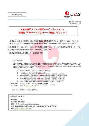 飲食店専門メニュー翻訳サービス「グルメニ」新機能「印刷データダウンロード機能」のリリース