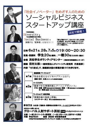 『ソーシャルビジネス スタートアップ講座』にて社長 渡邉がゲストとして参加致しました