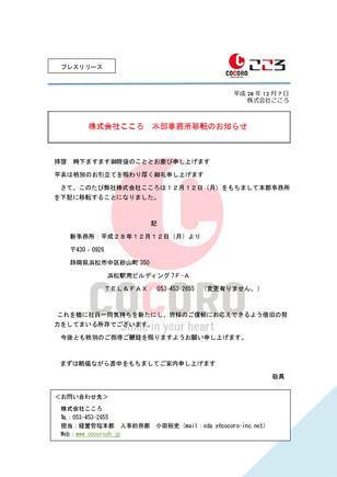 株式会社こころ本部事務所移転のお知らせ