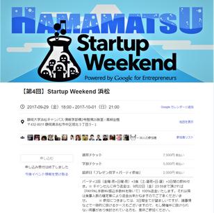 『第4回 Startup Weekend 浜松』に社長 渡邉が審査員として参加いたしました