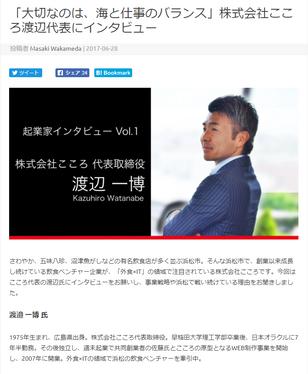 『浜松StartUp News』に取り上げていただきました