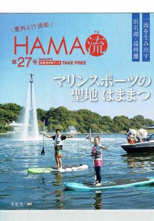2018年3月1日 HAMA流第27号 マリンスポーツの聖地浜松 に掲載いただきました