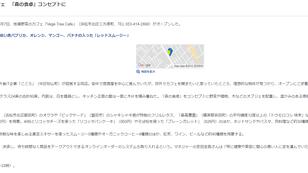 『浜松経済新聞』webに「Vege Tree Cafe」を取り上げていただきました