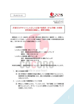 JR駅ビルテナントしゃぶしゃぶ食べ放題店(計2店舗)の業務委託契約を締結し、運営を開始