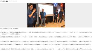 『静岡新聞SBS』webに「Hamamatsu Venture Tribe」を取り上げていただきました