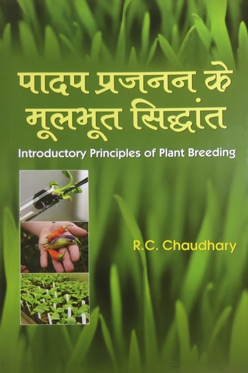 Introductory Principles of Plant Breeding (in Hindi language)