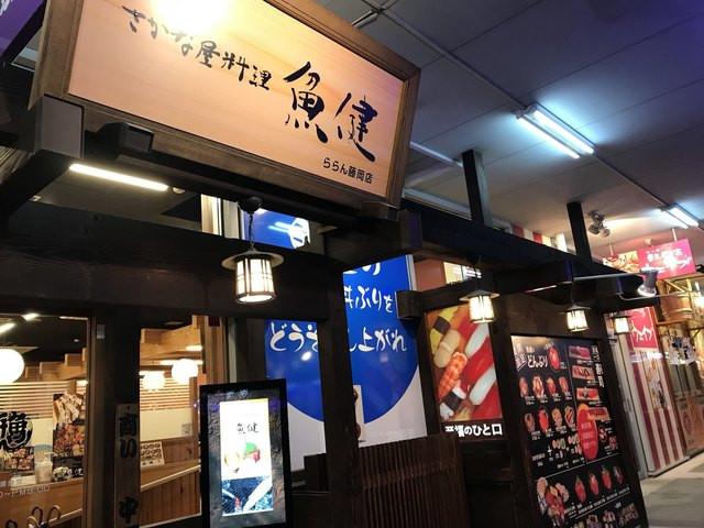 魚健3.jpg
