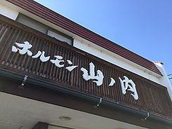 山ノ内4.jpg
