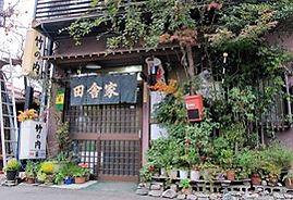 竹の内.jpg