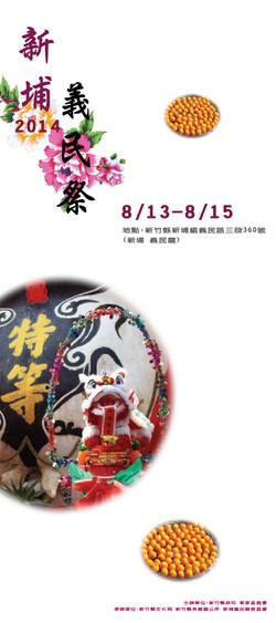 新竹新埔義民祭