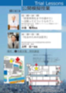 公開模擬授業2日目.png