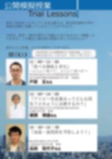公開模擬授業1日目.png
