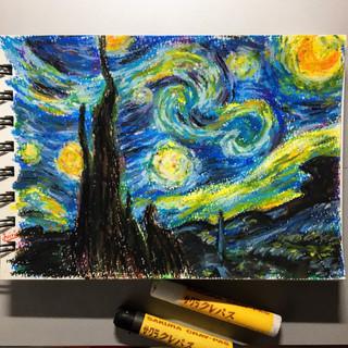 星月夜 模写