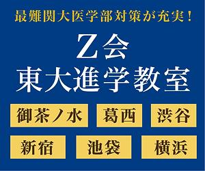 Z会エデュ―ス-1.png