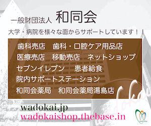 和同会ochasai2020_1.jpg