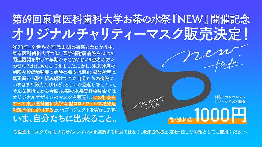 お茶祭マスク宣伝.png