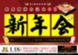 キングダム2020新年会.jpg