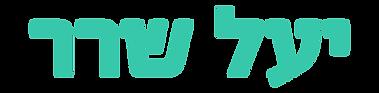 יעלשרר-לוגו.png