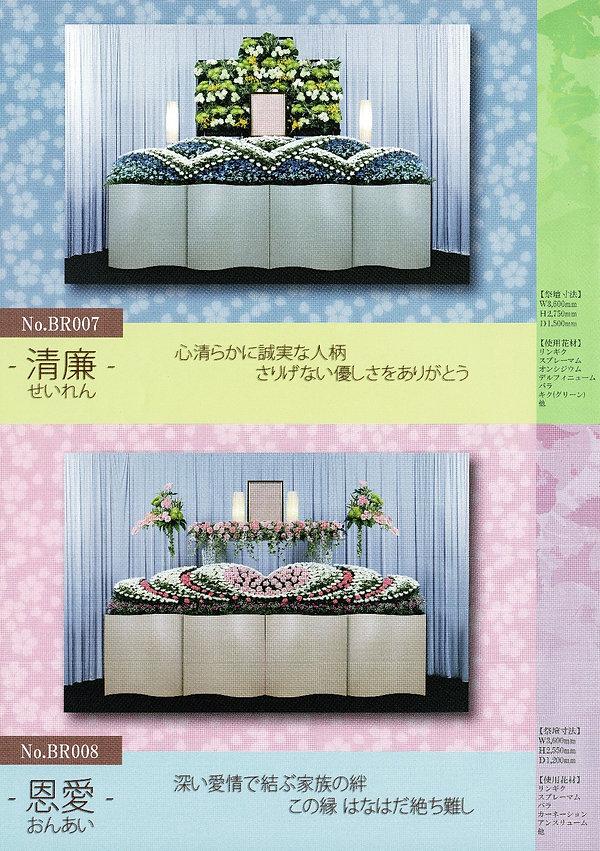 生花祭壇9_20180808_110948_edited.jpg