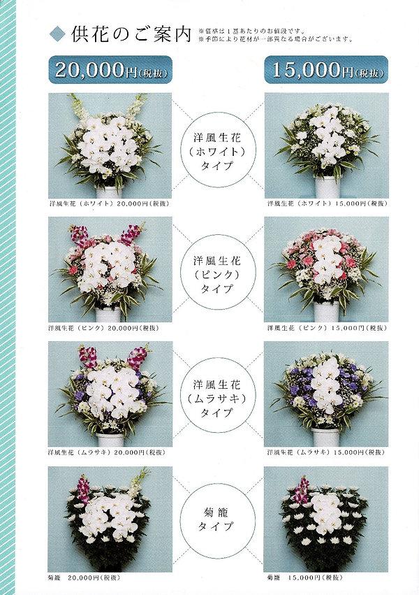 洋花、菊とございます