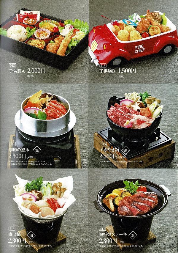 精進料理5_20180807_172811_edited.jpg