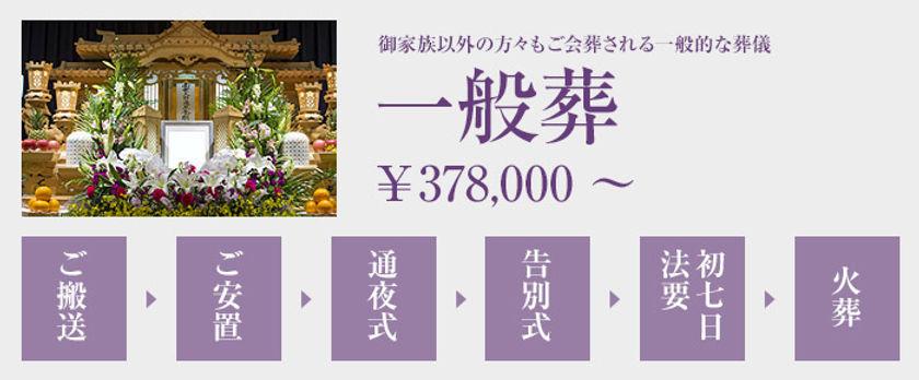 家族葬  378,000円