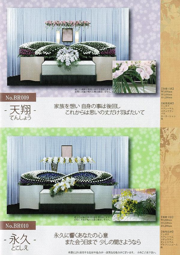 生花祭壇10_20180808_111034_edited.jpg
