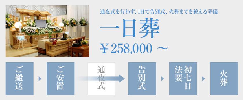 一日家族葬258,000円