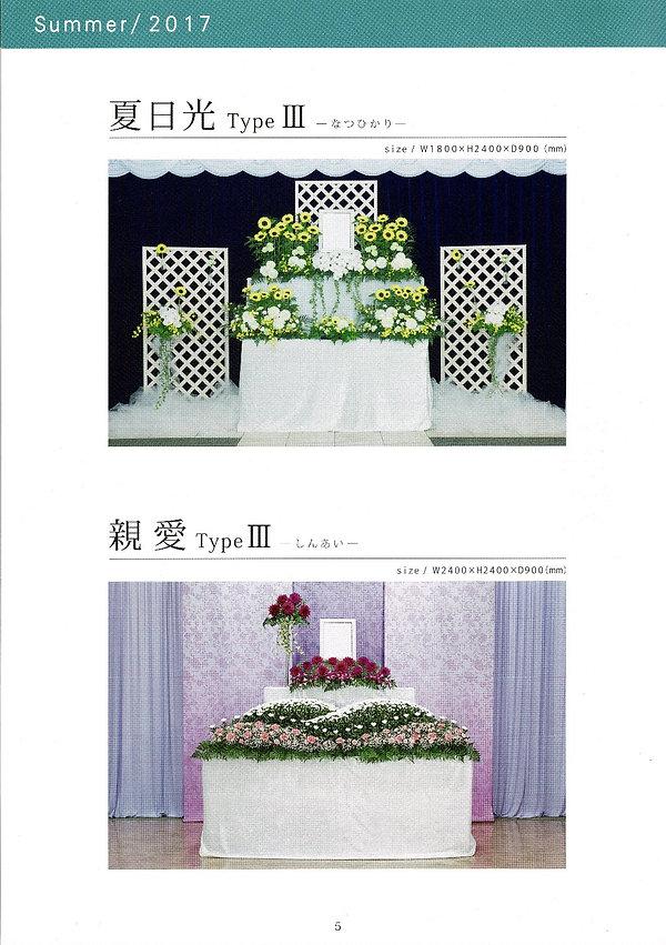 生花祭壇2_20180808_110028_edited.jpg
