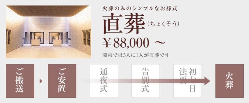 シンプルな直葬  88,000円