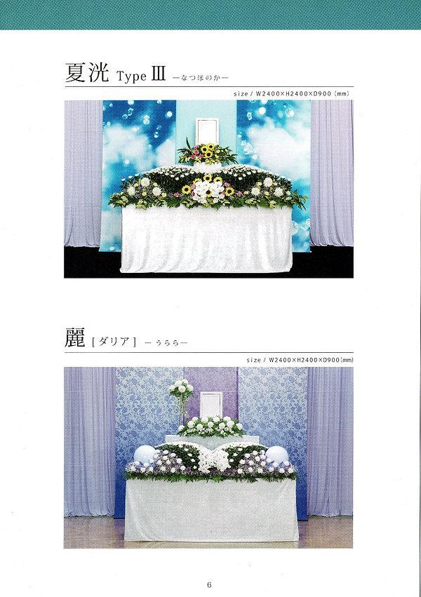 生花祭壇1_20180808_105855_edited.jpg