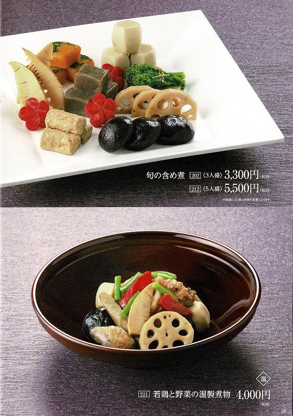 通夜料理 煮物_20180807_172212_edited.jpg