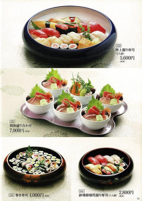 通夜料理 特上握り寿司2_20180807_171819_edited.jpg