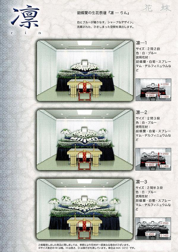 生花祭壇4_20180808_110317_edited.jpg
