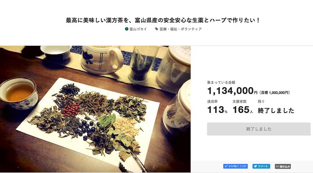 最高に美味しい漢方茶プロジェクト