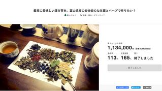 『最高に美味しい漢方茶を、富山県産の安全安心な生薬とハーブで作りたい!』(支援総額:1,134,000円)