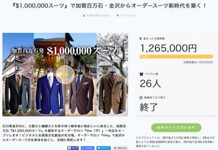 『$1,000,000スーツ』で加賀百万石・金沢からオーダースーツ新時代を築く!』(支援総額:1,265,000円)