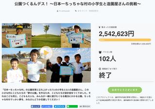 公園つくるんデス!〜日本一ちっちゃな村の小学生と造園屋さんの挑戦〜