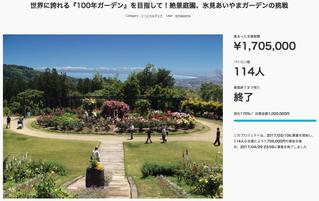 『世界に誇れる「100年ガーデン」を目指して!絶景庭園、氷見あいやまガーデンの挑戦』(支援総額:1,705,000円)