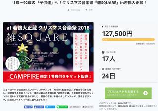 1歳〜92歳の「子供達」へ!クリスマス音楽祭『雑SQUARE』in若鶴大正蔵!