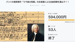 「バッハの最高傑作『ミサ曲ロ短調』の古楽器による全曲演奏を富山で!」(支援総額:594,000円)