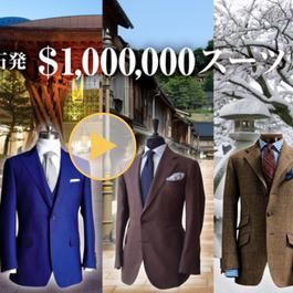 金沢100万ドルスーツPJ