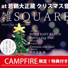 クリスマス音楽祭『雑SQUARE』