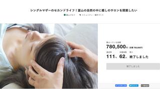 『シングルマザーのセカンドライフ!富山の自然の中に癒しのサロンを開業したい!』(支援総額:780,500円)