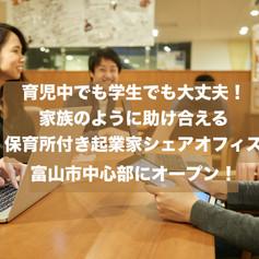 富山市oyatoco起業家シェアオフィスPJ