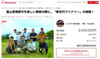 富山県南砺市を美しい果樹の郷に。「新世代ワイナリー」の挑戦!
