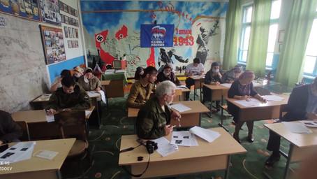 «Диктант Победы» 2021г.
