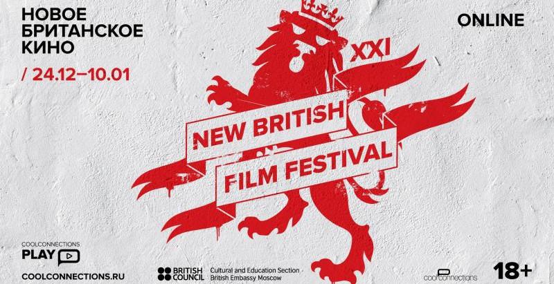 Фестиваль «Новое британское кино» 2020 – онлайн