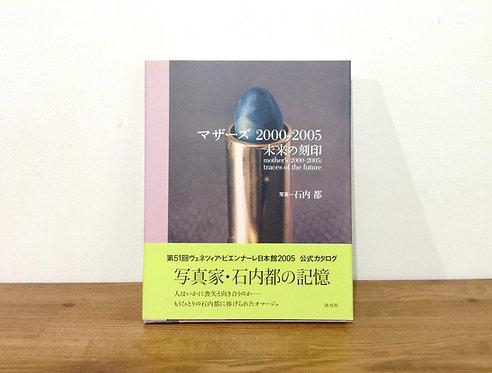 第51回ヴェネツィア・ビエンナーレ日本館2005公式の石内都カタログ。日本館2005出品作「mother's」のほか、「アパート」「連夜の街」なども収録。
