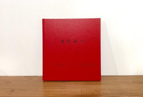 第31回木村伊兵衛賞を受賞した鷹野隆大の写真集。作家活動最初期の作品『カ・ラ・マ・ル』を収録した『 一九九三 一九九六 』鷹野 隆大